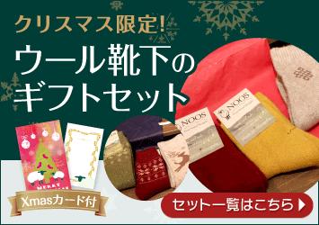 クリスマス限定!ウール靴下のギフトセット Xmasカード付 セット一覧はこちら▶