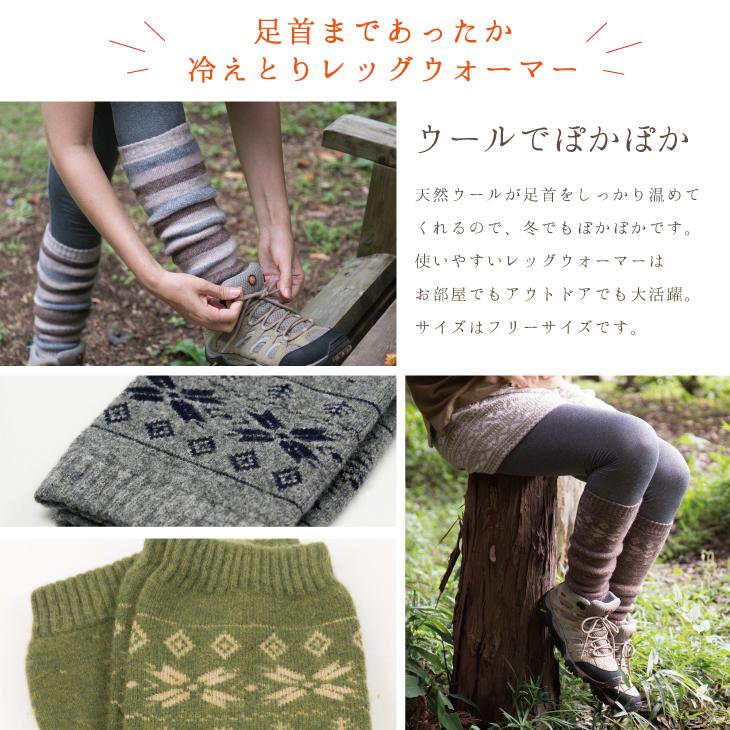 足首まであったか冷えとりレッグウォーマー 天然ウールが足首をしっかり温めてくれるので、冬でもぽかぽかです。