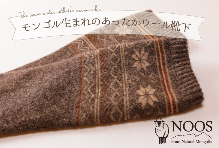 モンゴル生まれのあったかウール靴下 ロングソックス