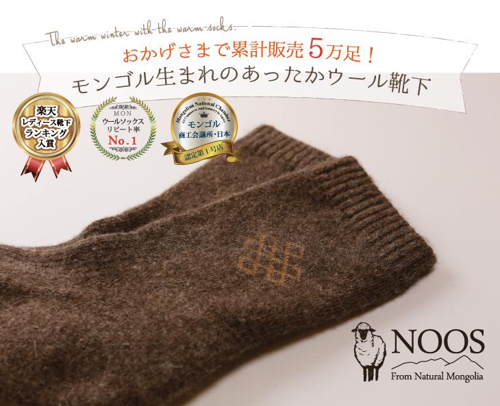 モンゴル生まれのあったかウール靴下 楽天ランキング1位 リピート率1位 モンゴル商工会議所・日本認定第1号