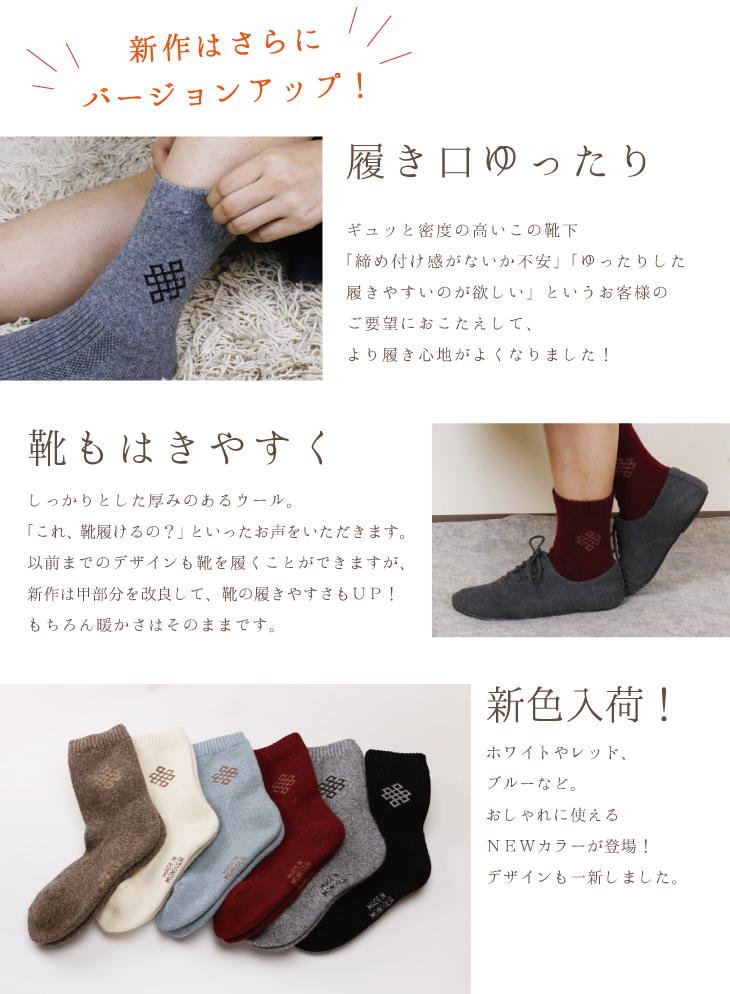 新作はさらにバージョンアップ!履き口ゆったり、ギュッと密度の高いこの靴下「締め付け感がないか不安」「ゆったりした履きやすいのが欲しい」というお客様のご要望におこたえして、より履き心地がよくなりました!靴もはきやすく、しっかりとした厚みのあるウール。「これ、靴履けるの?」といったお声をいただきます。以前までのデザインも靴を履くことができますが、新作は甲部分を改良して、靴の履きやすさもUP!もちろん暖かさはそのままです。新色入荷!ホワイトやレッド、ブルーなど。おしゃれに使えるNEWカラーが登場!デザインも一新しました。