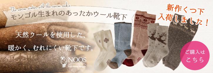 新作靴下入荷しました!モンゴル生まれのあったかウール靴下、天然ウールを使用した暖かく、むれにくい靴下です。