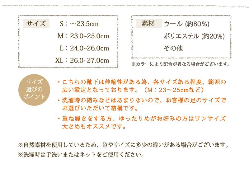 サイズ S:~23.5cm / M:23.0~25.0cm / L:24.0~26.0cm / XL:26.0~27.0cm、素材:ウール約80%・ポリエステル約20%・その他
