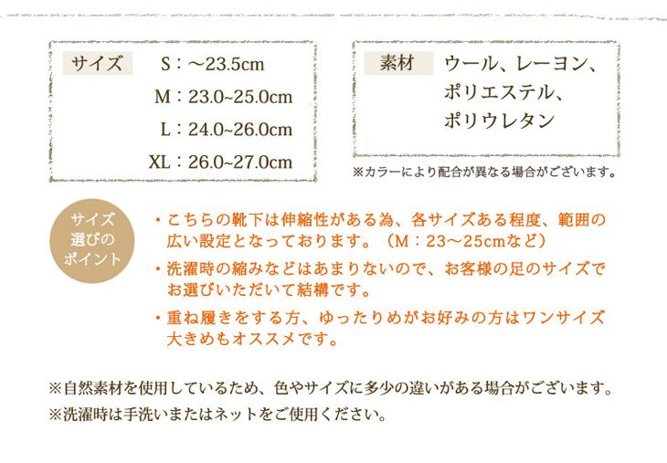 サイズ S:~23.5cm / M:23.0~25.0cm / L:24.0~26.0cm / XL:26.0~27.0cm、素材:毛、レーヨン、ポリエステル、ポリウレタン