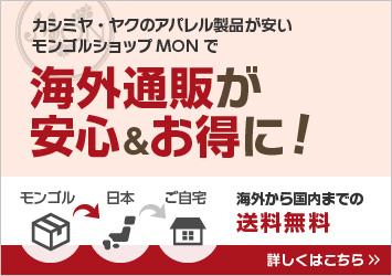 カシミヤ・ヤクのアパレル製品が安いモンゴルショップMONで海外通販が安心&お得に!海外から国内までの送料無料