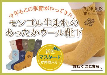 今年もこの季節がやってきた!モンゴル生まれのあったかウール靴下。新色マスタードが仲間入り!